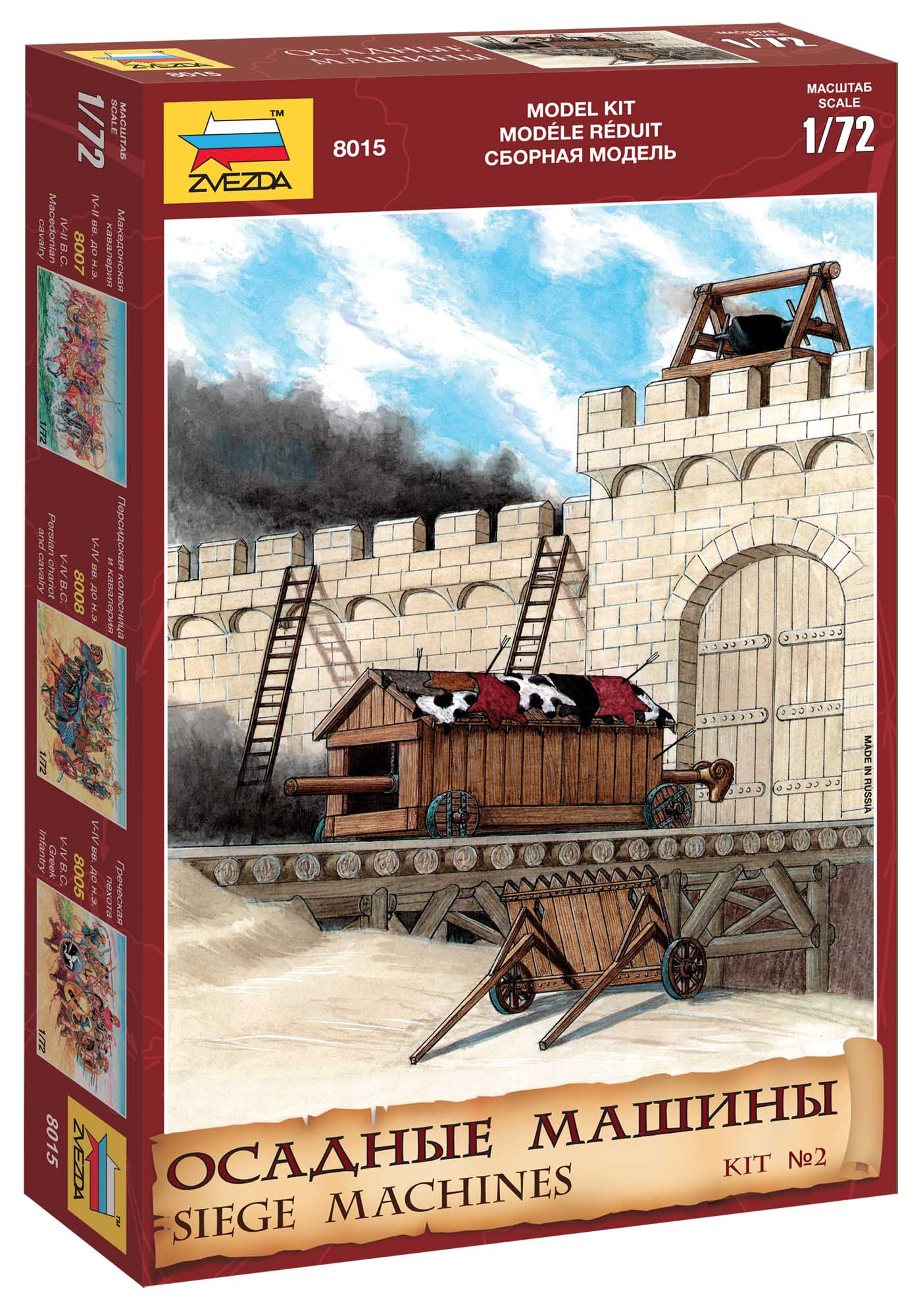 1:72 Siege Machines, Kit No. 1