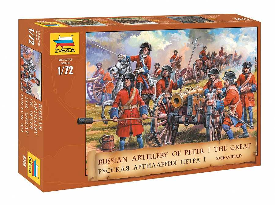 1:72 Russian Artillery of Peter I the Great