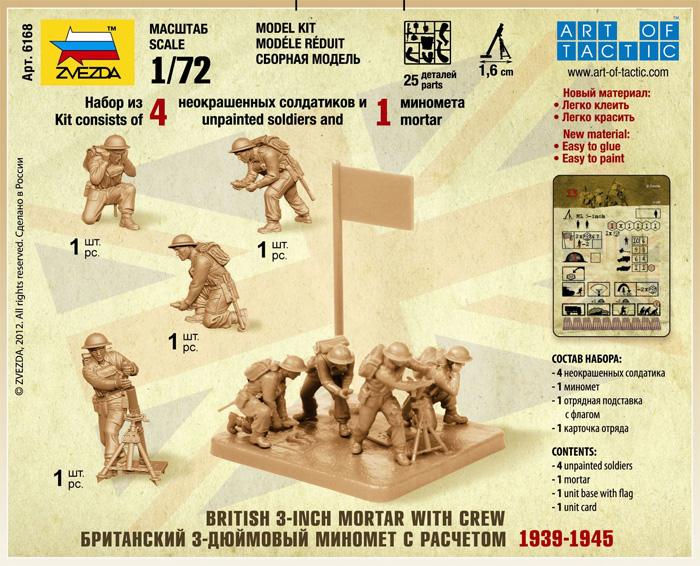 1:72 Britský minomet + posádka